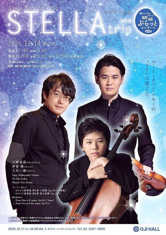 銀座ぶらっとコンサート #153 ステラ・トリオ(小林壱成・伊東 裕・ 入江一雄