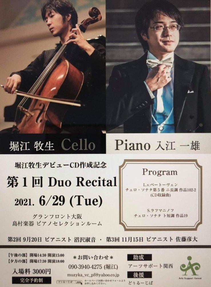 堀江牧生デビューCD作成記念 第1回 Duo Recital(堀江牧生 & 入江一雄)